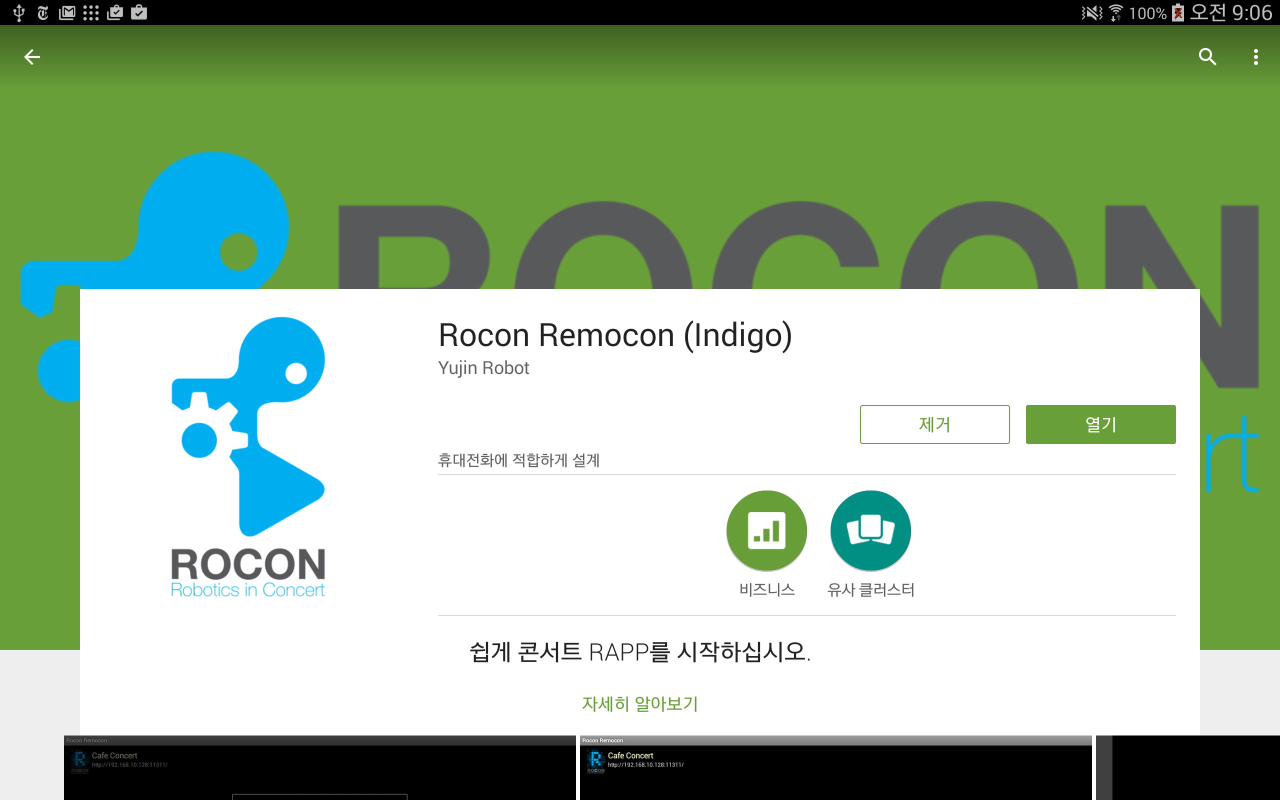 rocon remocon in play store